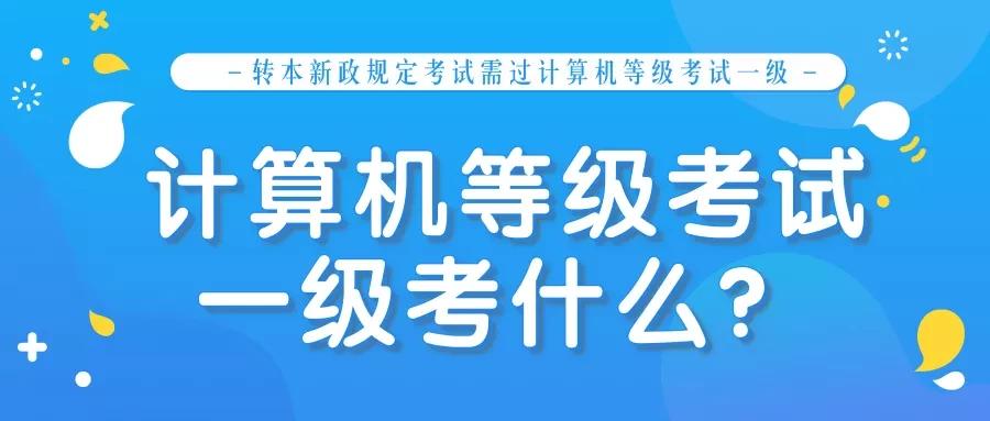 亚博电竞平台:2022年转校生请注意!国家计算机等级的一级考试是什么? 为了安徽学子转