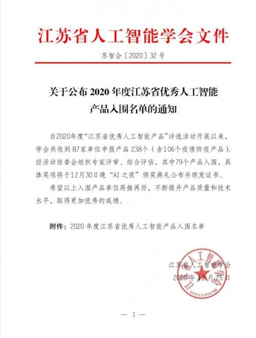 """联著实业入围两项""""2020年度江苏省优秀人工智能产品"""""""