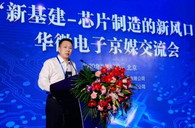 """华微电子""""新基建""""媒体交流会举行,助力中国半导体事业开拓创新"""
