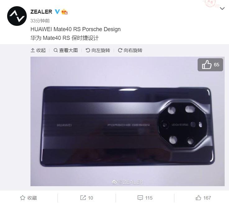 """华为Mate40 RS保时捷设计后壳曝光:""""宫灯八角窗""""相机模组"""
