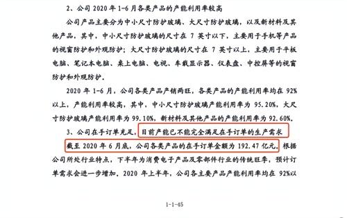 蓝思科技:上半年订单192亿元 产能已不能满足生产需求.500