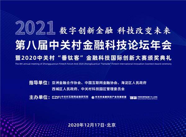 致力于人工智能技术研究创新 慧安金科再次揽获三项大奖