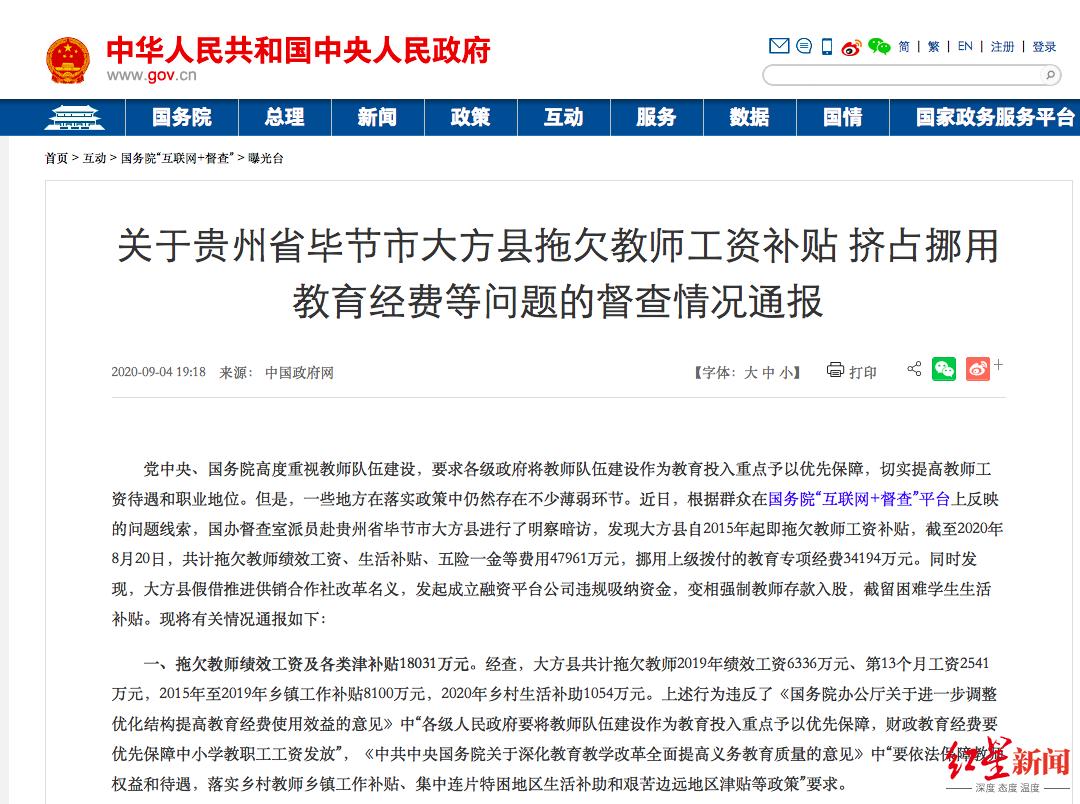 "【google page】_""拖欠4.7亿工资补贴""被曝光的前两天,贵州教师一天收到3笔钱"