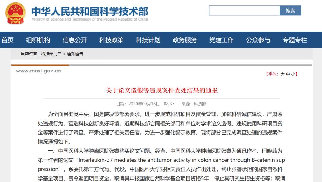领国务院津贴的副院长博导花钱买论文 中国医大爆丑闻