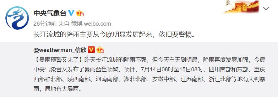 """【周希汉简历】_今年降雨为何出现""""车轮战""""?专家解释来了"""