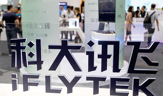 注册资本1亿元,科大讯飞全资成立人工智能新子公司
