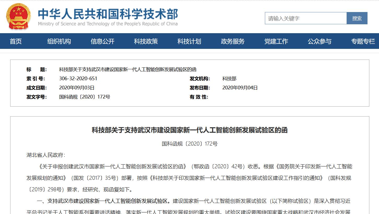 科技部:支持广州、武汉建设国家新一代人工智能创新发展试验区