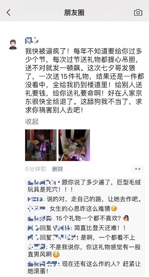 """【炮兵社区app每日一贴】_小伙送15件礼物全被女友扔掉 七夕节变""""七夕劫"""""""