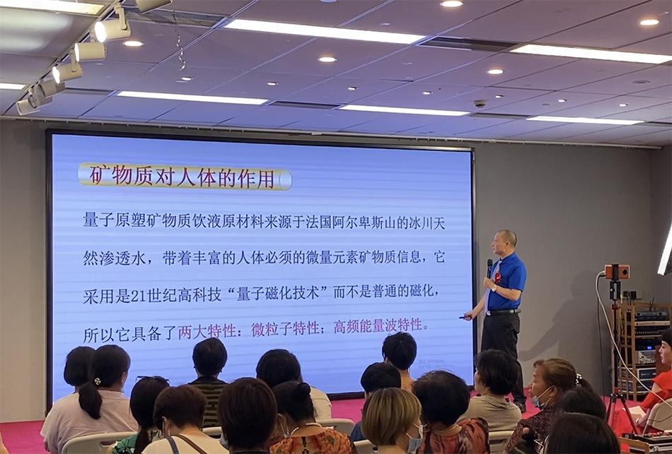 """8月23日,素绮福州公司举办的分享会上,公司高管介绍量子原塑矿物饮原材料来源于法国阿尔卑斯山,采用的是""""量子磁化技术""""。"""