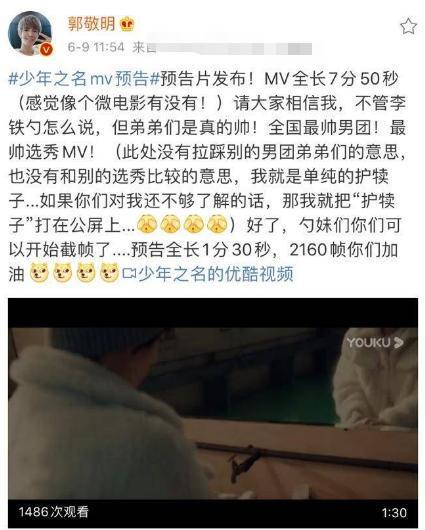 《少年之名》MV预告曝光,郭敬明又拍了一部《小时代》...