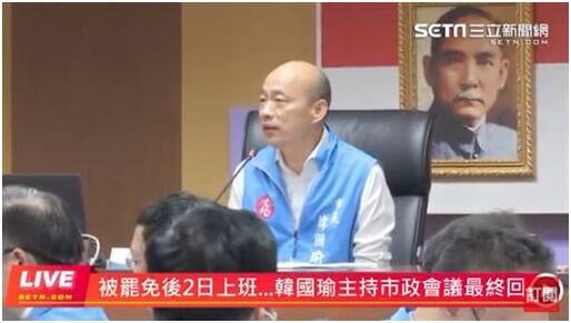 【秀文qq笔文学】_最后一场市政会议所有人起立鼓掌 韩国瑜:搞得我好像当选一样