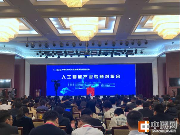 2020人工智能产业专题对接会在郑举行 50家企业入选河南省人工智能创新型产业
