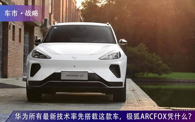 华为所有最新技术率先搭载这款车极狐ARCFOX凭什么-图1
