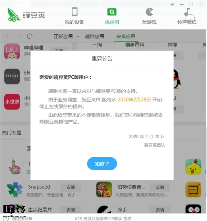 豌豆荚PC版宣布月末停止提供在线服务