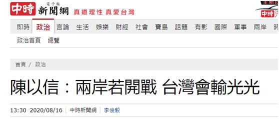 【google搜索】_蔡英文受到直白警告:两岸要是打起来,台湾就会输光光