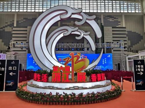 第六届浙江书展上的新亮点——人工智能机器人普及展示活动