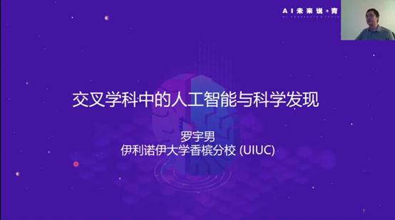 UIUC罗宇男:交叉学科中的人工智能和科学发现