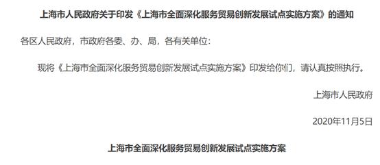 上海:支持关键技术进口,探索引进国际先进的集成电路、人工智能等技术