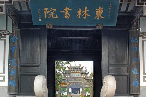 """""""直接""""导致明朝灭亡的东林党到底是个什么组织?(图2)"""