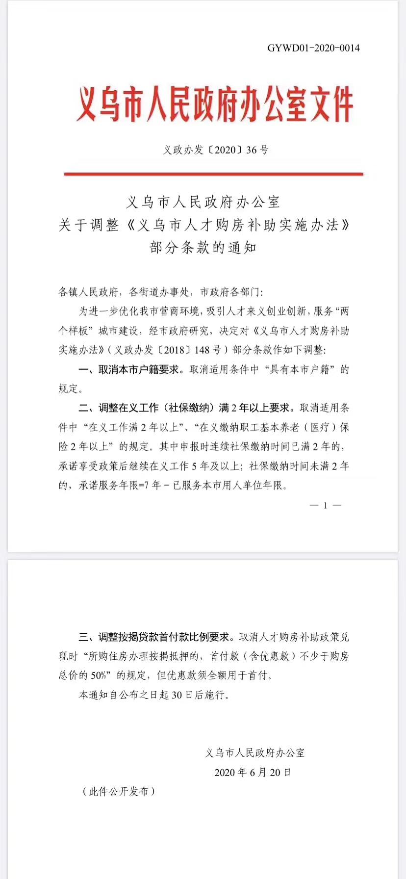 义乌人才购房政策调整:不再要求在义缴社保满两年插图