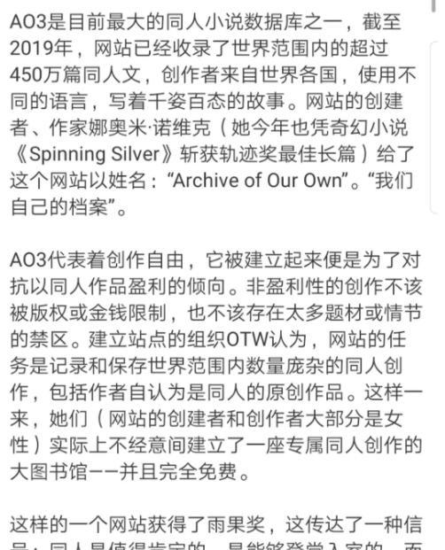 老福特ao3是啥意思什么东西 微博AO3事件巴南区小兔赞比道歉