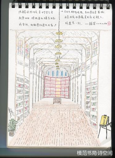 模范书局·诗空间
