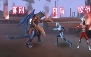 奥特曼之格斗超人 欧布和风马联手打败时空破坏神赛刚