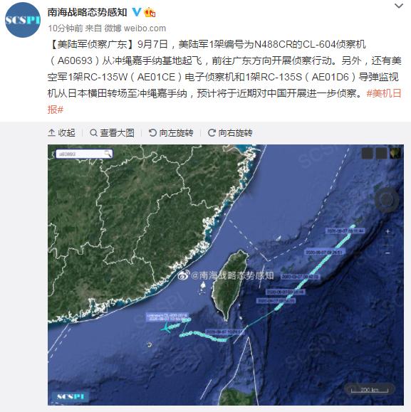 【快猫网址学习网】_美陆军一架侦察机从冲绳起飞,前往广东方向侦察
