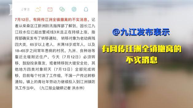 【志鸿优化网】_官方辟谣九江江洲全镇撤离:青壮年继续全力抗洪
