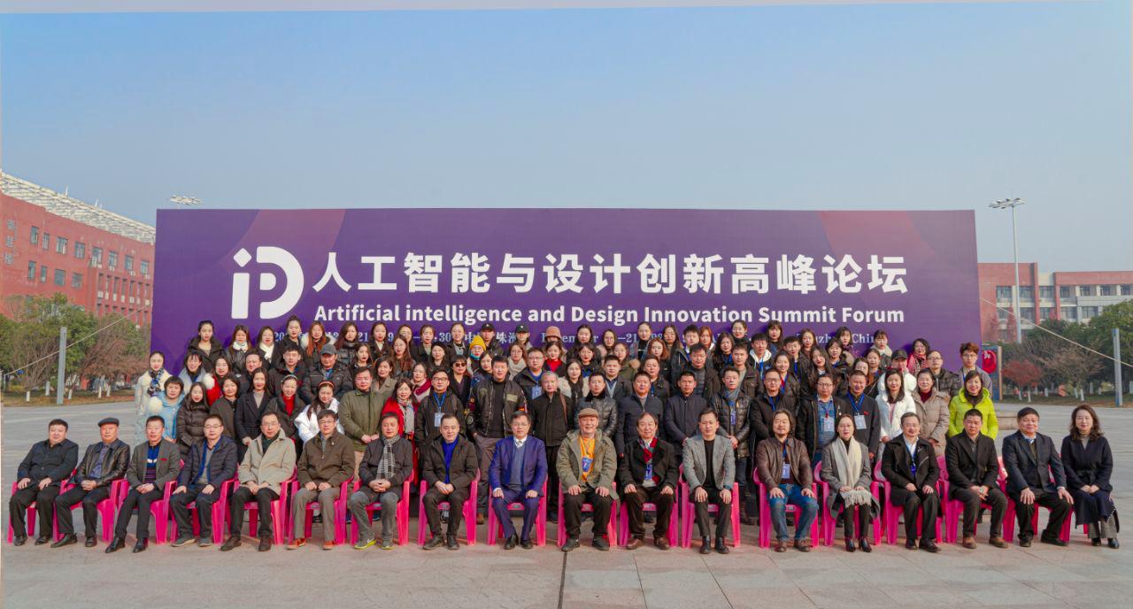 人工智能与设计创新高峰论坛在湖南工业大学举行