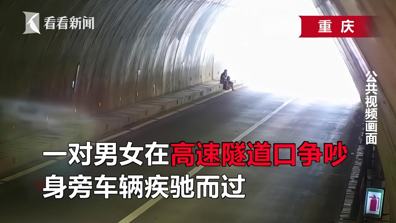 情侣吵架竟在隧道逆行追逐 过路司机吓呆
