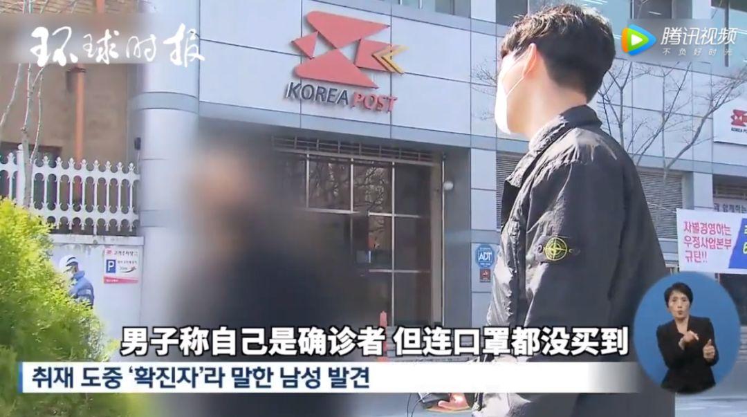 韩国确诊患者淡定出门,排队买口罩,还想去逛超市