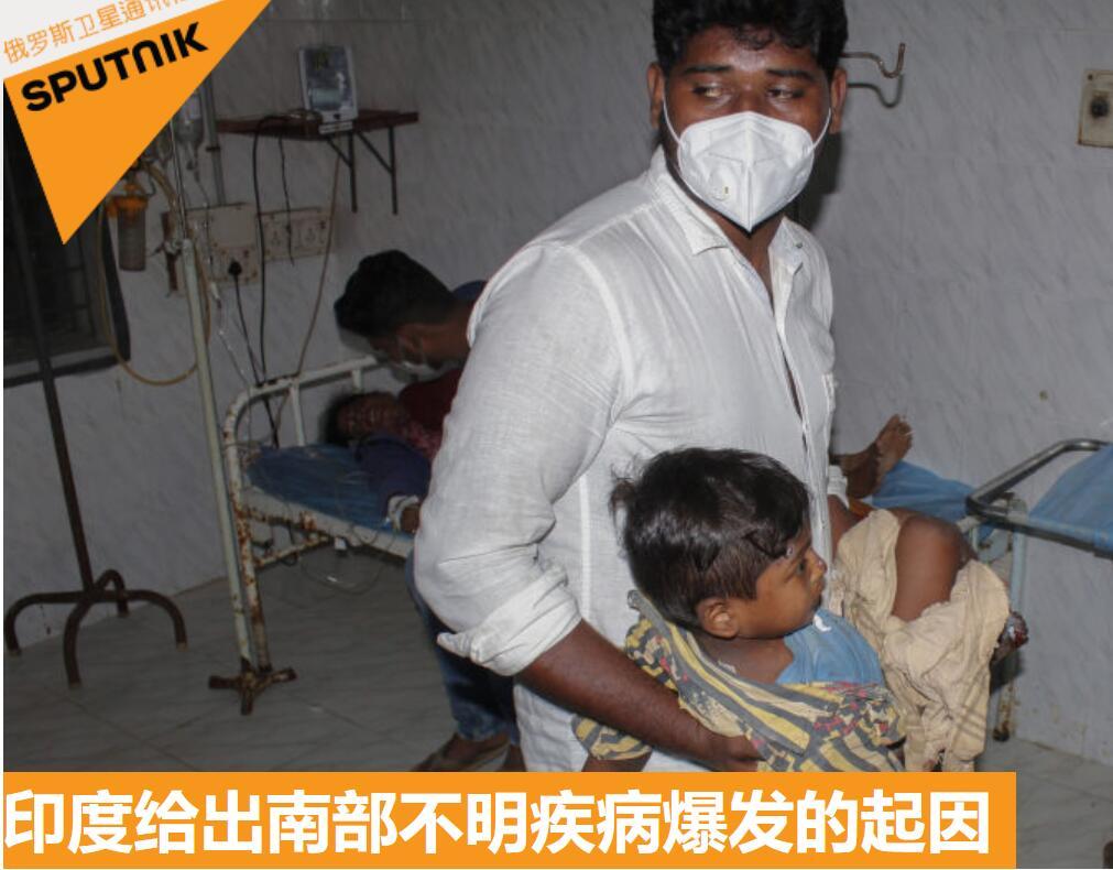 摩登5开户_突然晕厥、口吐白沫!印度超600人患怪病 当地官员披露中毒可能原因