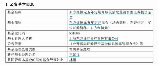 「人工智能概念股」陈光明之后,东方红资管又有高层离职创业!林鹏将投身私募插图