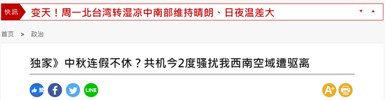 """【炮兵社区app视频培训】_绿媒:""""共机""""一天来两回,连假不休?"""