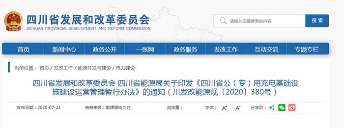 四川公(专)用充电基础设施建设运营管理暂行办法