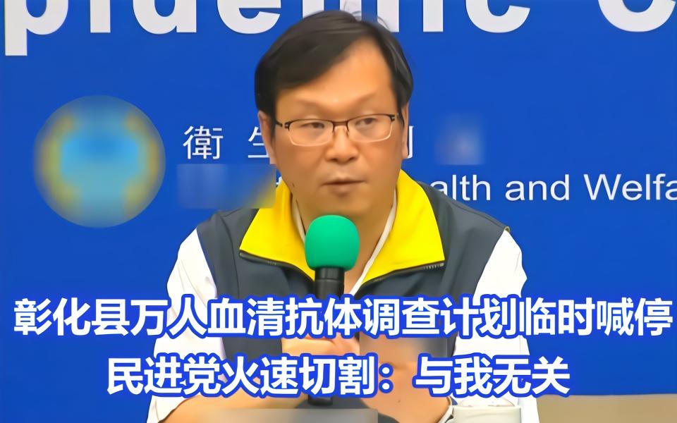 彰化县万人血清抗体调查计划临时喊停,民进党火速切割:与我无关