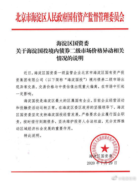 北京海淀国资委:严格要求海淀国投定期