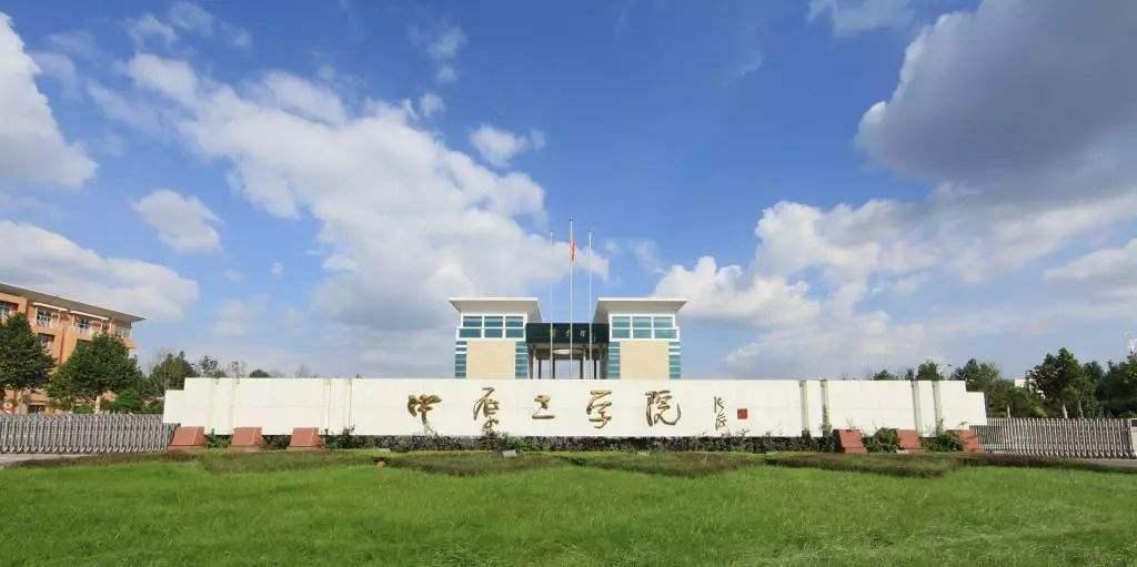 """【区块链】_网友建议组建""""中原理工大学"""" 河南教育厅回复"""