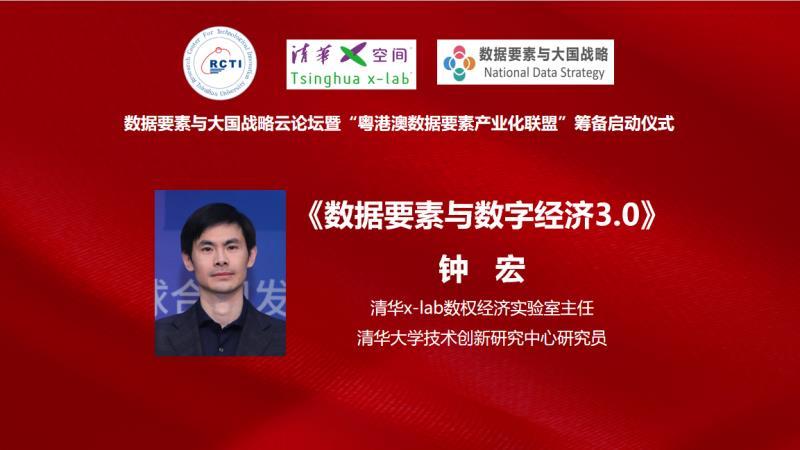 钟宏:数据要素国家战略,应规划粤港澳数据经济试验区