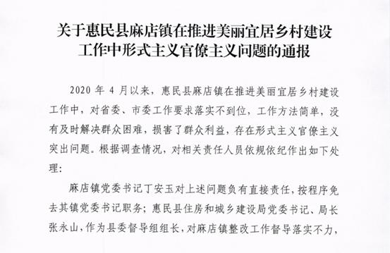 """【刷网站权重】_山东一县""""合村并居""""工程被批,两副县长作深刻检查"""
