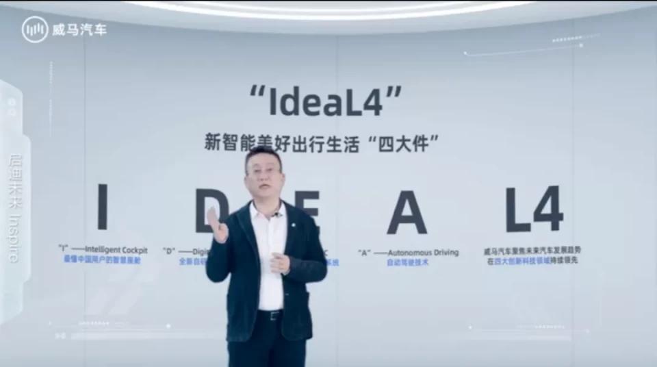 """威马汽车公布IdeaL4全新科技战略,打造新势力""""智能天团"""""""