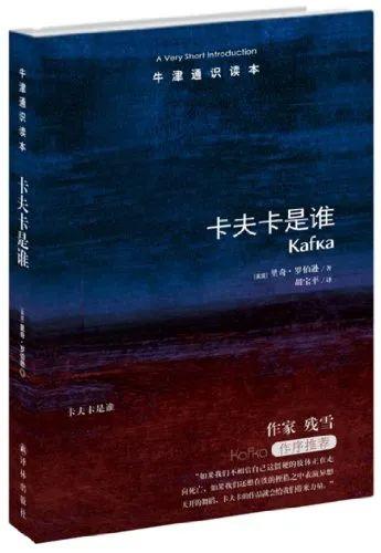 牛津通识读本系列《卡夫卡是谁》,概述了卡夫卡波折四起的生活。作者里奇·罗伯逊是牛津大学德语教授。译者:胡宝平 / 译林出版社 / 2008-01