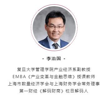 复旦EMBA教授李治国谈疫情之下医药医疗行业的爆点