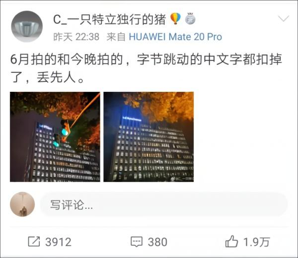 【如何删除百度快照】_办公大楼中文招牌换成全英文?字节跳动:公司正常行为