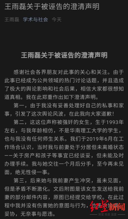华南理工教授否认性侵女生: 感情纠纷发生于婚内