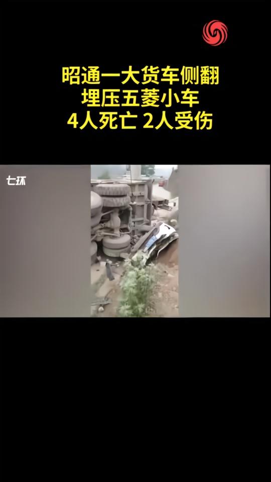 大货车侧翻埋压瘪五菱,4人死亡