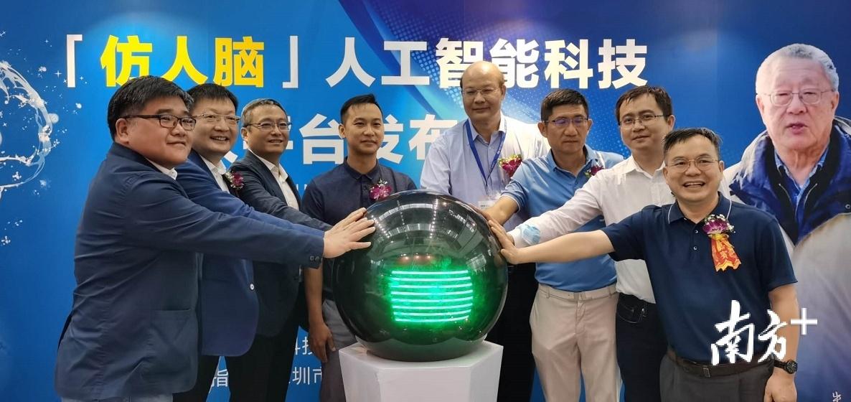 """全球首个""""仿人脑""""人工智能开放平台深圳发布"""