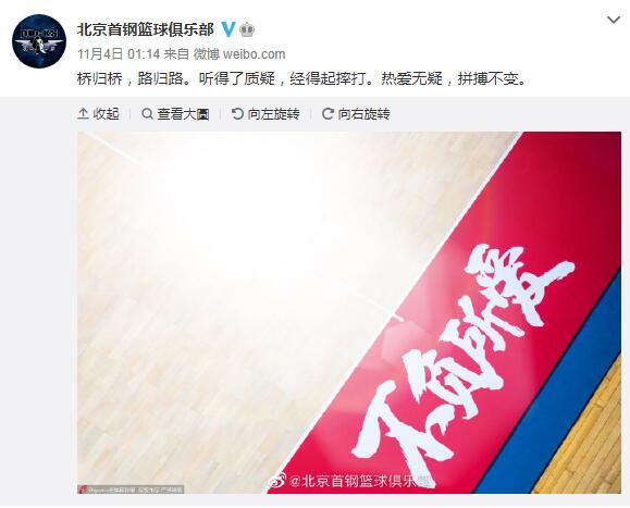 北京男篮微博回应,引发更大质疑。