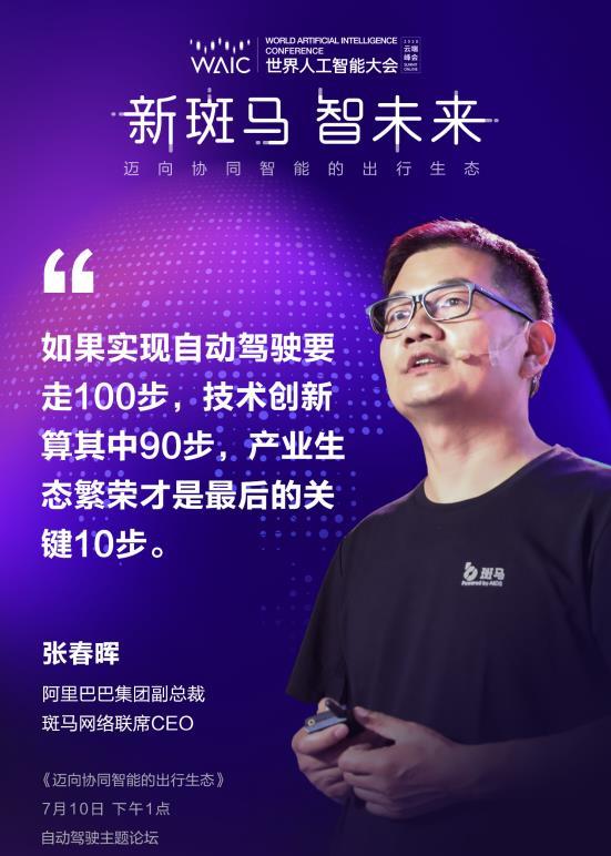 2020WAIC斑马网络和AliOS诠释中国智能汽车操作系统的光荣与梦想